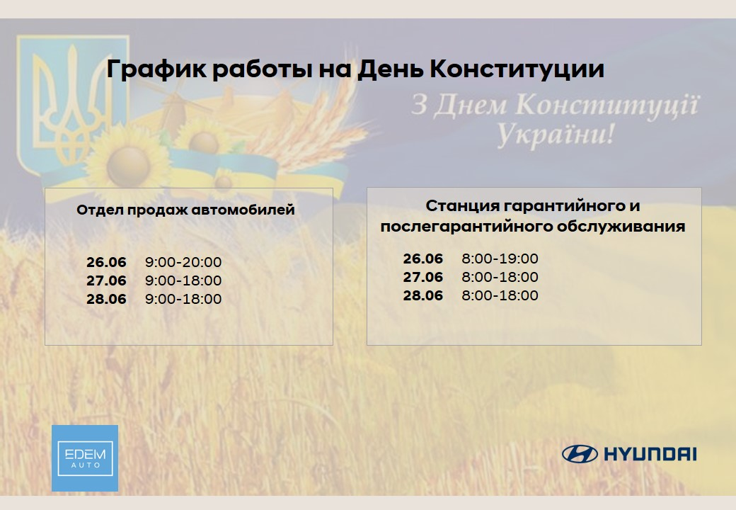 Новости Эдем-Авто   Хюндай Мотор Україна - фото 9