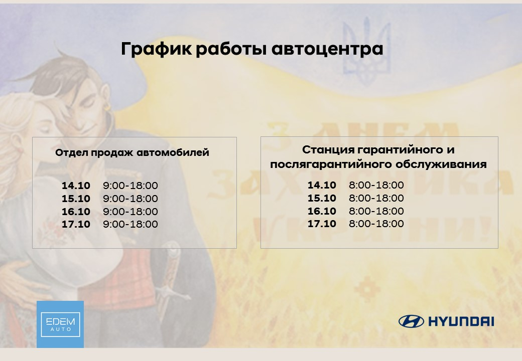 Новости Эдем-Авто   Хюндай Мотор Україна - фото 6