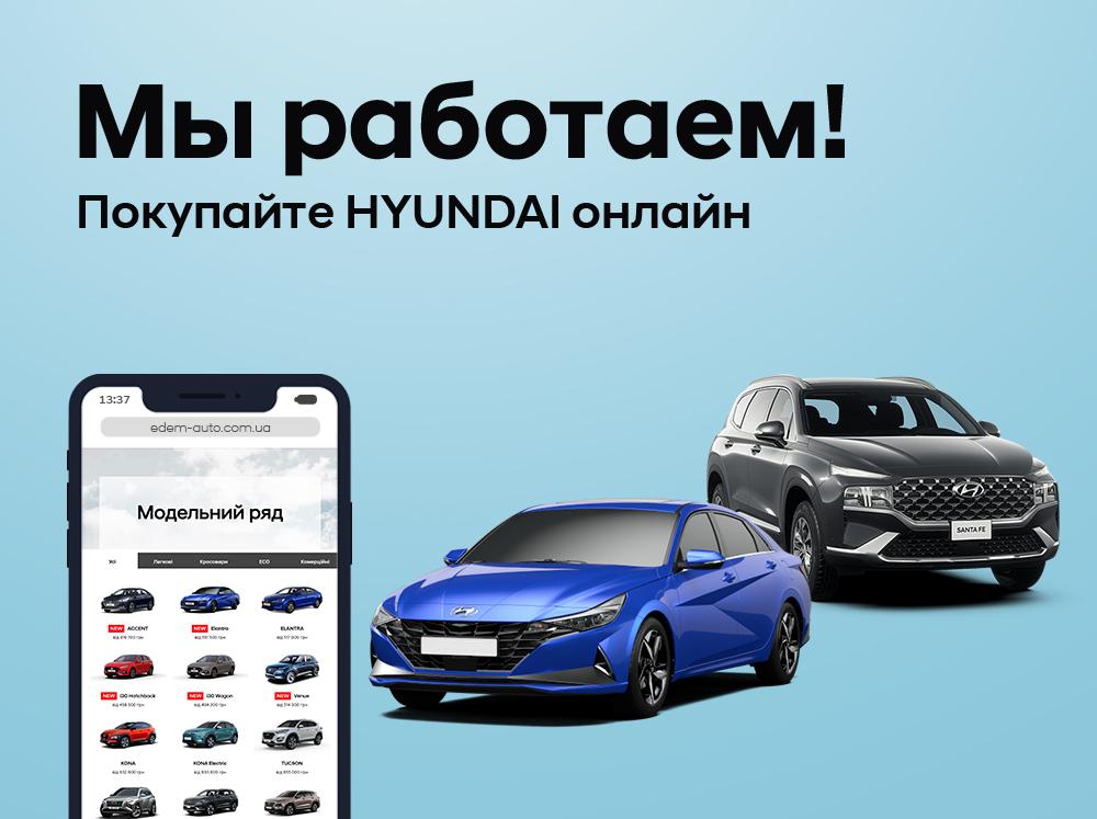 Новости Эдем-Авто   Хюндай Мотор Україна - фото 8